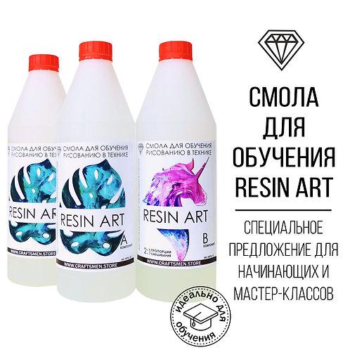 Эпоксидная смола для обучения рисованию ResinArt