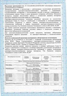 Гигиенический сертификат2.jpg