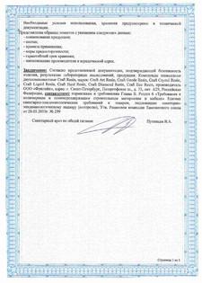 Гигиенический сертификат3.jpg
