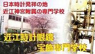 近江時計宝飾専門学校