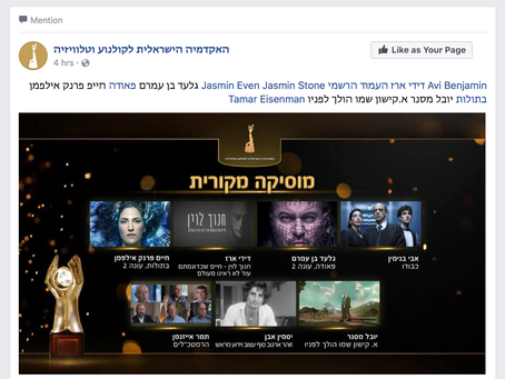 "NEW! Haramatkalim/הרמטכ""לים soundtrack by Tamar Eisenman nominated for best original music awar"
