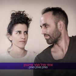 Tamar Eisenman & Itay Pearl