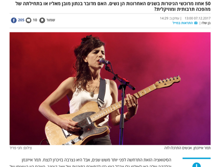 This is an important article (in Hebrew) by Ben Shalev about Guitar-ism, Female-ism, rock icon-ism a