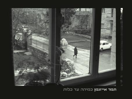 """New song in Hebrew """"כמיהה עד כלות"""""""