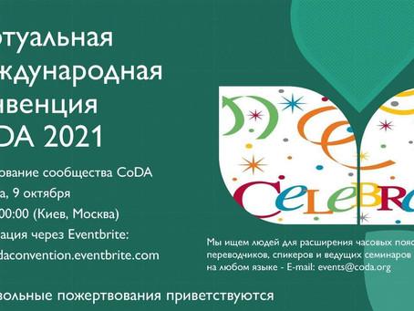 9 октября 2021 Виртуальная Международная Конвенция CoDA 2021