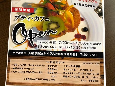 プティ・カフェ                       オープン‼️
