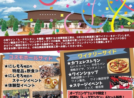 6月15日土曜日🍷小林生駒高原葡萄酒工房🍇出店‼️