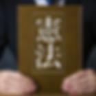 憲法.png