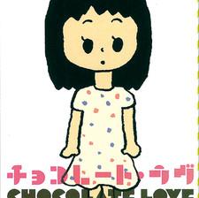 松尾清憲 & 本秀康 チョコレート・ラヴ