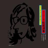 New Best of KIYONORI MATSUO The Sweet and Bittersweet Musical Life ニュー・ベスト・オブ・松尾清憲 甘くてほろ苦い音楽生活のすべて