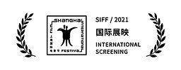 2020SIFF麦穗标-国际展映-01.jpg
