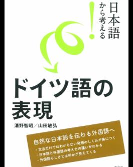 【書籍紹介】日本語から考える!ドイツ語の表現