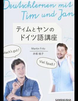 【書籍紹介】ティムとヤンのドイツ語講座