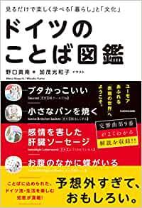 【書籍紹介】野口 真南著『見るだけで楽しく学べる「暮らし」と「文化」 ドイツのことば図鑑』