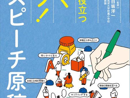 【書籍紹介】白坂洋一監修『名文に学ぶ 授業に役立つ書くコツ! (4) スピーチ原稿』