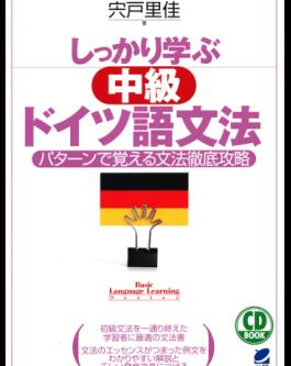 【書籍紹介】宍戸里佳著、「しっかり学ぶ中級ドイツ語文法(音声付)」