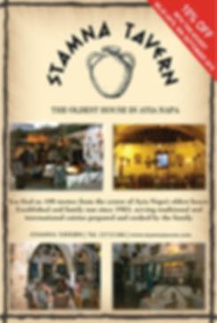 Stamna Tavern 1.4 SEP19-01.jpg