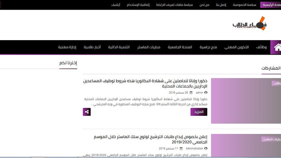 Talibma.com