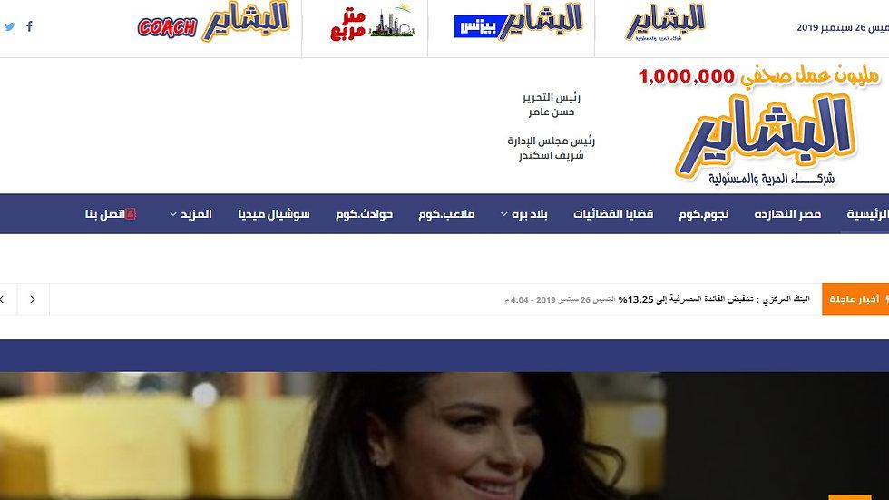 Elbashayer.com