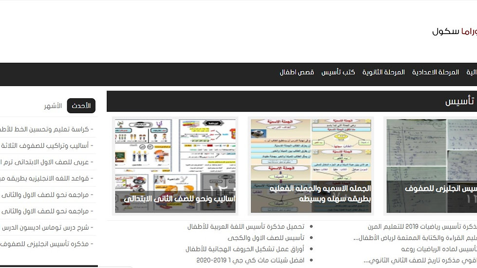School.panoramaon.com