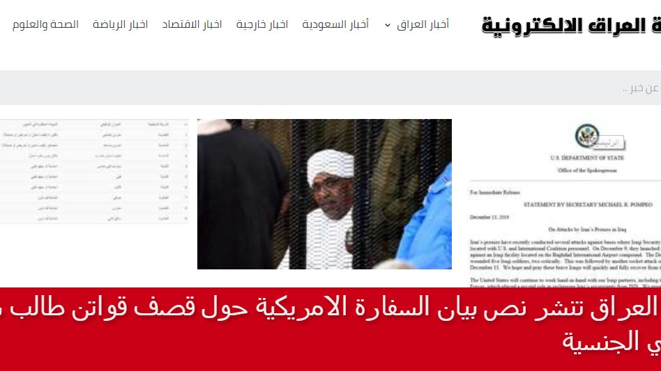 Iraqnewspaper.net
