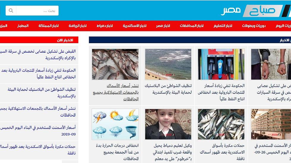 Sba7egypt.com
