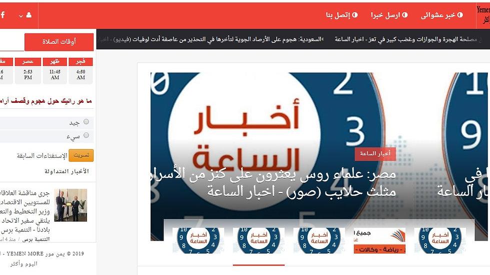 Yemenmore.com