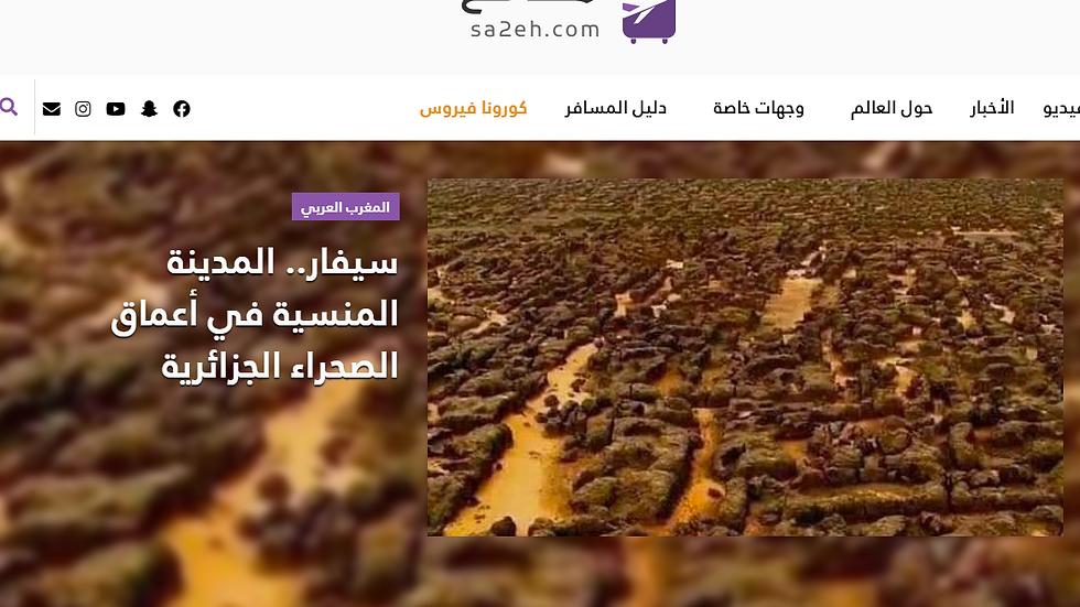 Sa2eh.com