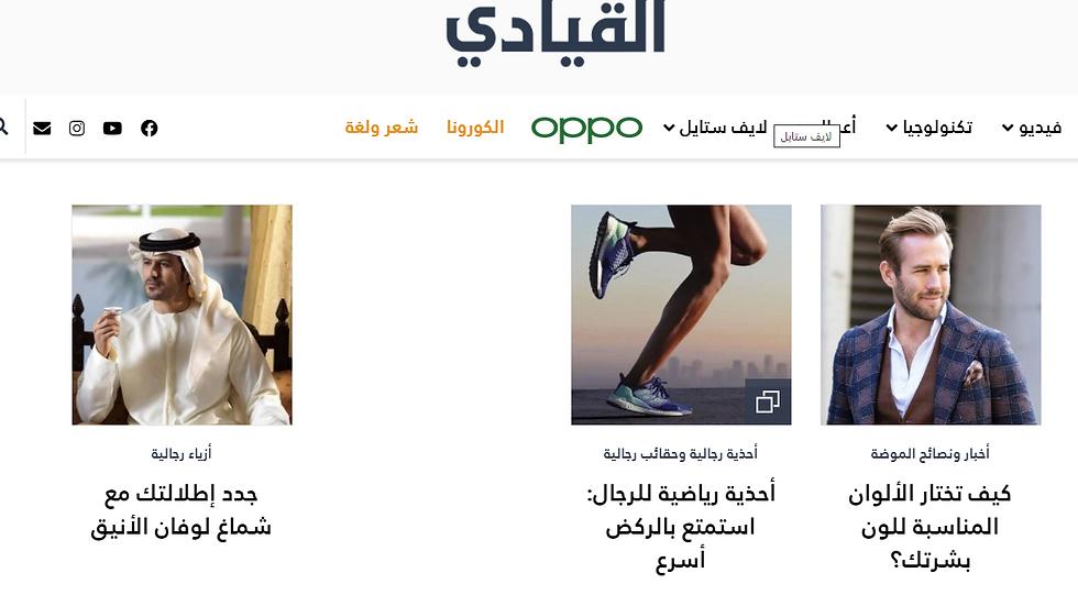 Alqiyady.com