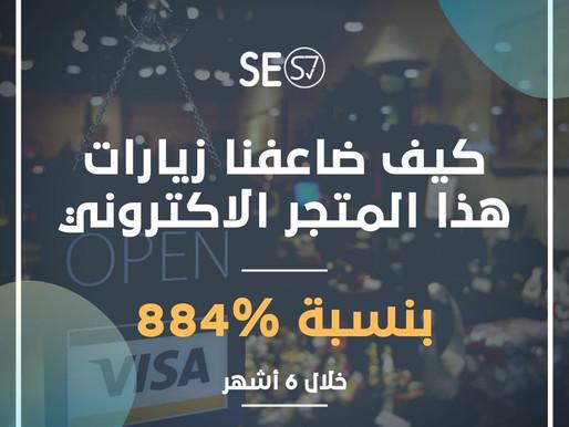 كيف ضاعفنا زيارات هذا المتجر الإلكترونى من جوجل بنسبة 884% خلال 60 يوم فقط