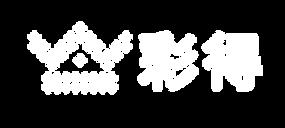 logo-彩得xl.png