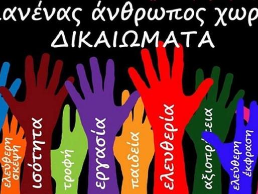 Η Συμμαχία Πολιτών για Παγκόσμια Ημέρα Ανθρωπίνων Δικαιωμάτων
