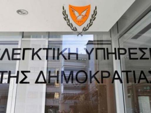 Η Συμμαχία Πολιτών για ενδεχόμενες αλλαγές στην Ελεγκτική Υπηρεσία
