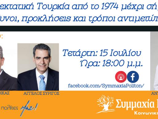 Διαδικτυακή συζήτηση Γ. Λιλλήκα – Α. Συρίγου: H επεκτατική Τουρκία από το 1974 μέχρι σήμερα