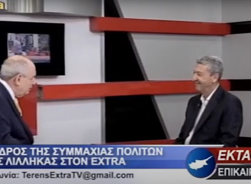 O Πρόεδρος της Συμμαχίας Πολιτών φιλοξενούμενος του Τέρενς Κουίκ στον EXTRA
