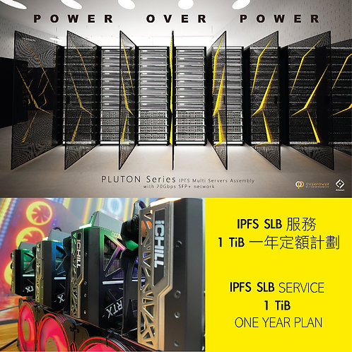 IPFS SLB 服務 - 1TiB 一年定額計劃