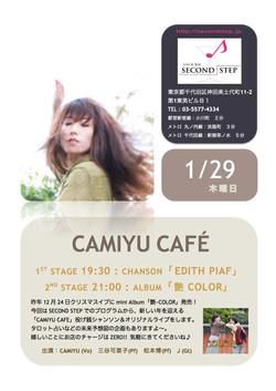 CAMIYU CAFE