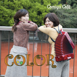 CAMIYU CAFE「艶(いろ)~Color」