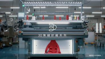 UNIQLO 3D Knit Commercial Feat. Center by Dresage