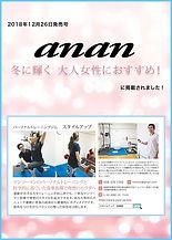 anan1.jpg