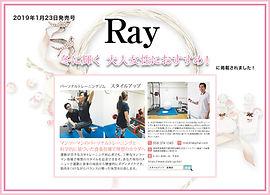 ray_スタイルアップ.jpg