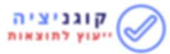 קוגניציה - ייעוץ ארגוני לתוצאות Logo (5)
