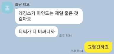 레깅스룸 실제 후기3.png