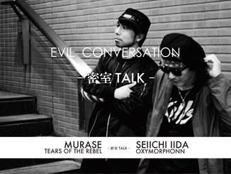 連載対談 -EVIL CONVERSATION-