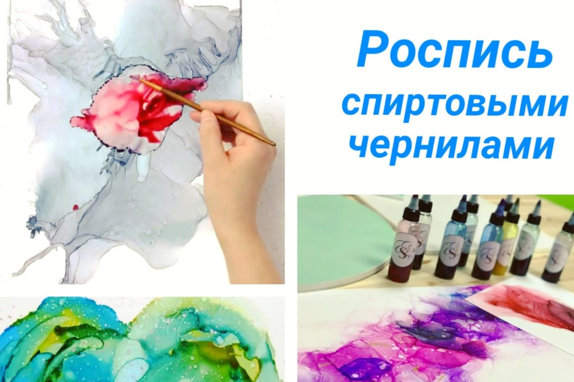 Рисование спиртовыми чернилами INK ART