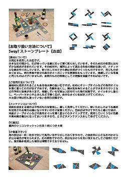 皿取扱方法A6(入稿用).jpg