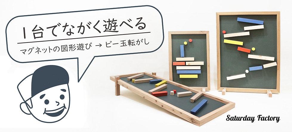 ビーダマコロガシ帯01.jpg