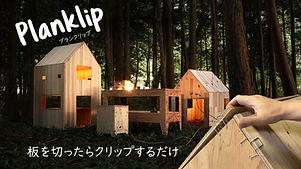 PLK西川の森.jpg