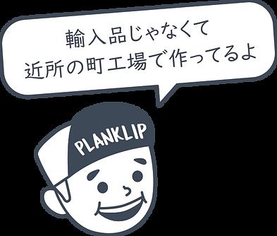 プランクリップ
