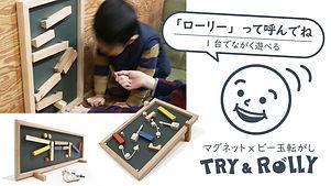 T&R_メイン.jpg